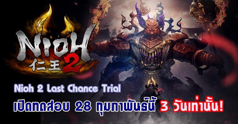Nioh 2 Last Chance Trial กลับสู่ยุคมืดแห่งเซนโกคุ!