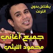 App Mahmoud Ellithy Songs 2018 APK for Windows Phone