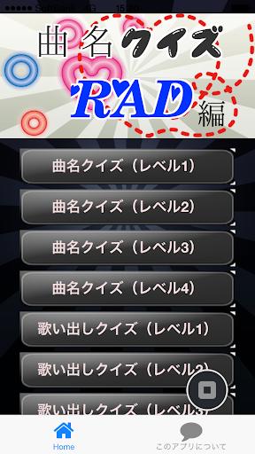 曲名クイズRAD編 ~歌詞の歌い出しが学べる無料アプリ~