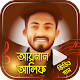 Download আরমান আলিফের এলবাম - Arman Alif songs For PC Windows and Mac