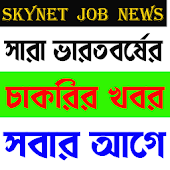 SKYNET JOB NEWS Android APK Download Free By SKYNET SOLUTION