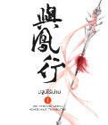 ปฐพีไร้พ่าย เล่ม 1-2 (จบ) (นิยายจีนแปล) – จิ่วลู่เฟยเซียง / hongsamut.com