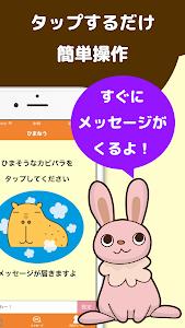 なうトーク - 暇人同士でサクサク繋がる人気チャット! screenshot 11