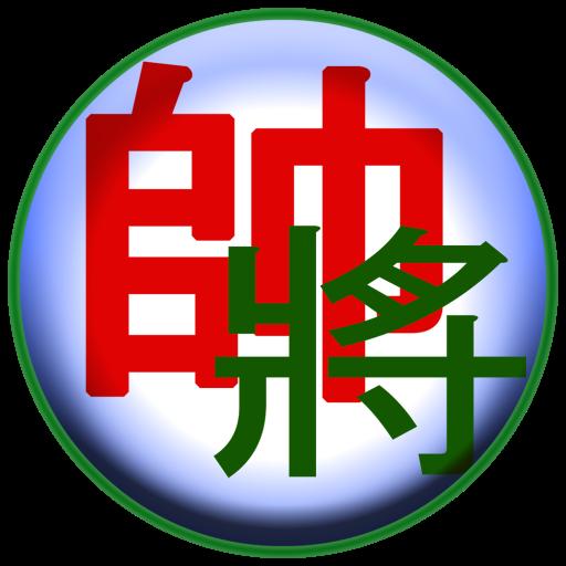 Xiangqi - Chinese Chess - Co Tuong