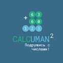 Учимся считать быстро и без ошибок! Calcuman: 2 icon