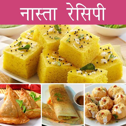 Nasta Recipes(Snacks) Hindi for PC