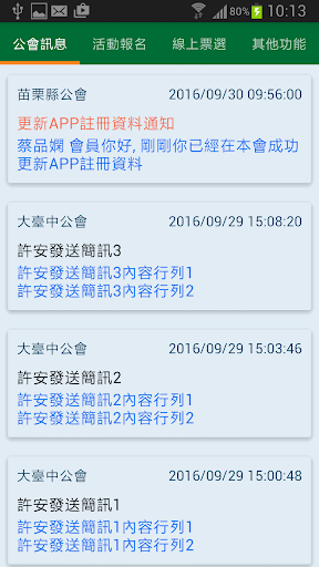 台灣護理師護士APP