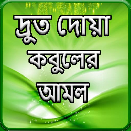 দ্রুত দোয়া কবুলের আমল (app)