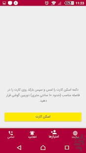 پایگاه قهرمانی رزم ایران - náhled