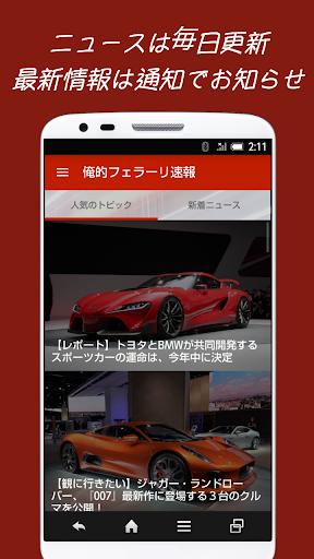 玩免費新聞APP|下載車ニュースby俺的フェラーリ速報 app不用錢|硬是要APP