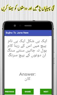 Bujho To Jane New URDU Paheliyan With Answers 2018 - náhled