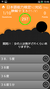 JLPT N2 Listening Training- screenshot thumbnail