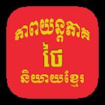 Khmer Thai
