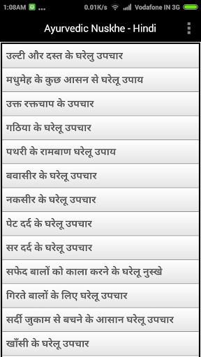 Ayurvedic Treatment in Hindi