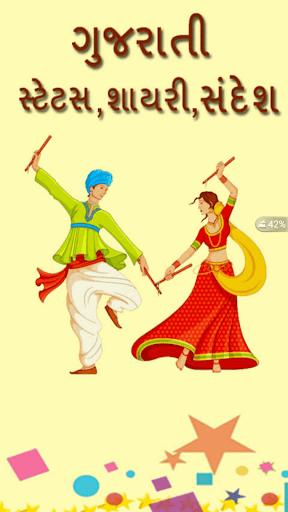 Gujarati Status Shayari SMS