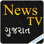 News TV Gujarati Live by etv