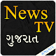 News TV Gujarati Live by etv APK