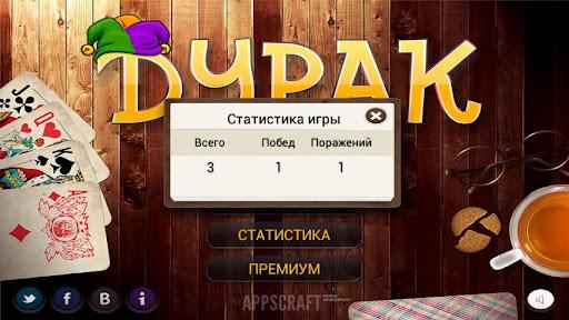 Durak Elite 8.2 screenshots 2