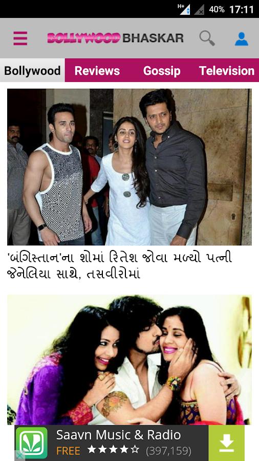 Divya Bhaskar- screenshot