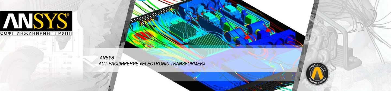 Как подготовить трёхмерную расчётную модель трансформатора всего за 15 минут