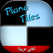لعبة البيانو تيلز بأغاني عربية