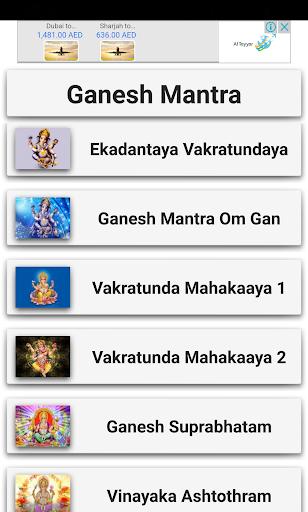 Ganesh Mantra  screenshots 1