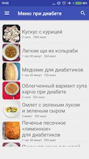 Меню при диабете Рецепты с фото - Google Play पर ऐप्लिकेशन