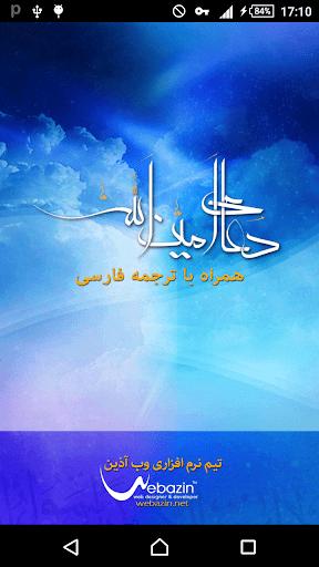 Dua Aminollah زیارت امین الله