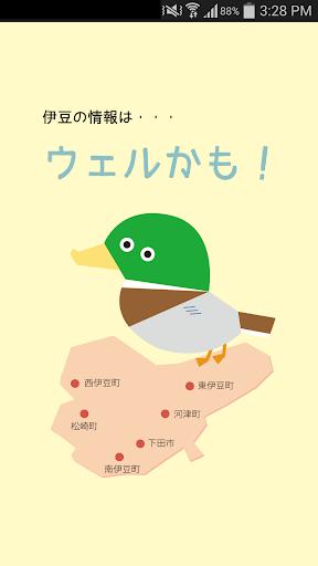 ウエルかも 伊豆下田賀茂地域の地元情報