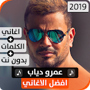 عمرو دياب 2019 بدون نت