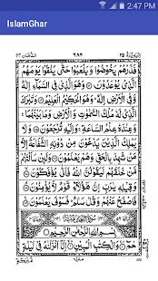 Surah Dukhan Offline PDF - náhled