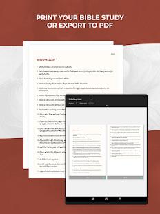 Telugu Bible ( పవిత్ర బైబిల్ ) for PC / Windows