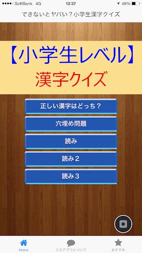 できないとヤバい?小学生漢字クイズ