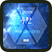 EXO鹿晗Luhan壁纸锁屏