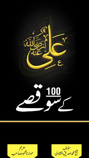 Hazrat Ali R.A. k 100 Qissay