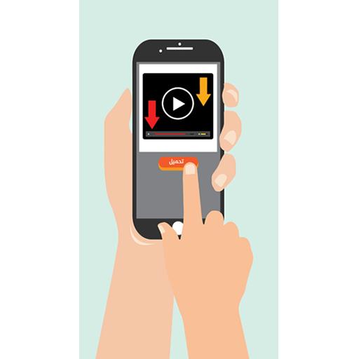 玩免費媒體與影片APP|下載محمل مقاطع الفيديو app不用錢|硬是要APP