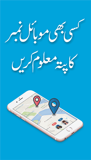 Mobile Number Locator-Trace Mobile Number Pakistan for PC