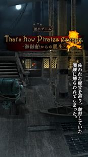 脱出ゲーム 海賊船からの脱出 That's how pirates escape.- screenshot thumbnail