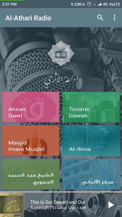 Al-Athari Radio- screenshot