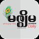 Mizzima Daily Newspaper (app)