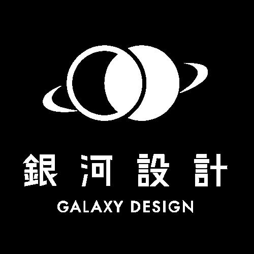 GALAXY.DESIGN 銀河設計