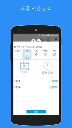 24me: 할 일, 작업 목록 및 노트|玩生產應用App免費|玩APPs