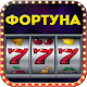 Fortune slot (game)