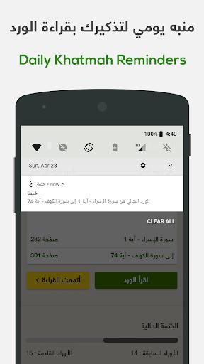 ختمة Khatmah Apps On Google Play