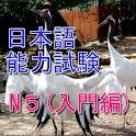 日本語能力試験 N5(入門編) 無料 アプリ オススメ icon