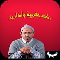 نكت مغربية بالدارجة icon
