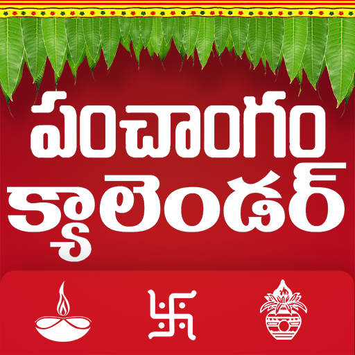 2019-2016 Monthly Calendar Telugu Calendar 2019   Apps on Google Play