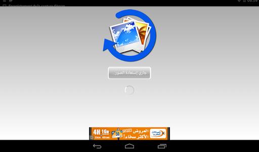 Restore Images (Prank) screenshot 6