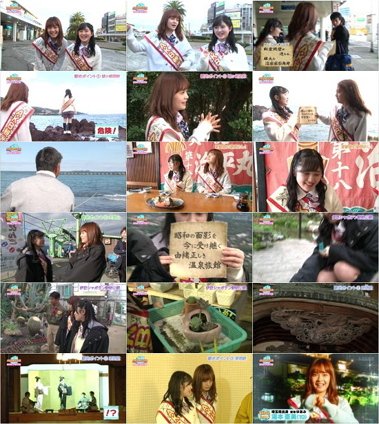 (TV-Variety)(720p) AKB観光大使 ep41 161124