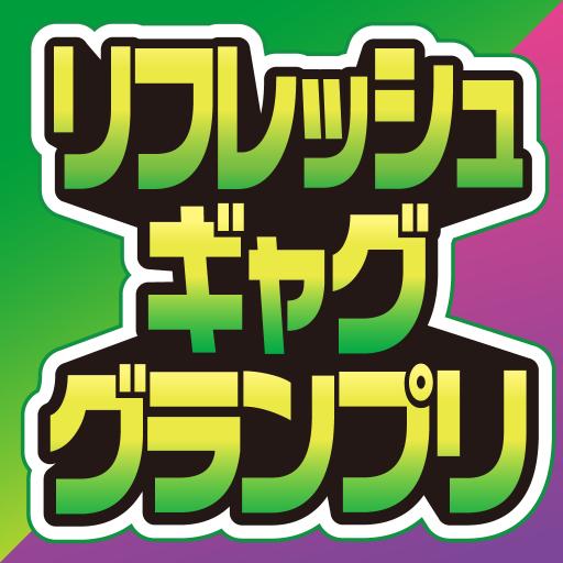 リフレッシュギャググランプリ 娛樂 App LOGO-硬是要APP